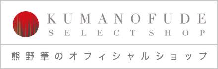 熊野筆の公式ショッピングサイト